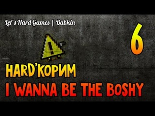 HARD'����� [I Wanna Be The Boshy #6] ��� � ����� ��� ����