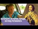 Петербург история города Взгляд ритмолога