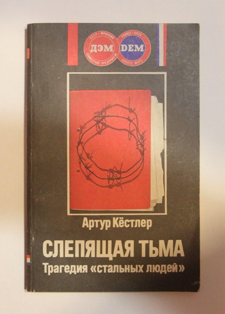 Кестлер артур - слепящая тьма скачать бесплатно книгу в форматенаписанный много лет назад, роман слепящая тьма