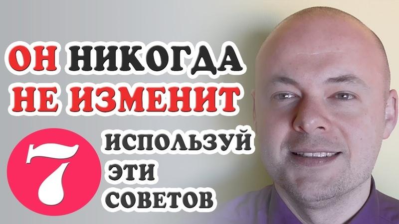 Что сделать, чтобы МУЖЧИНА НИКОГДА НЕ ИЗМЕНЯЛ. 7 РЕАЛЬНЫХ СОВЕТОВ ЭКСПЕРТА. Денис Косташ