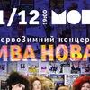 01.12  ИВА НОВА @ MOD - ПервоЗимний концерт!