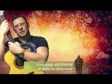 Премьера Осени. Александр Антонов - Я тебя не отпускаю - муз. А. Антонов сл. Н. Юркевич