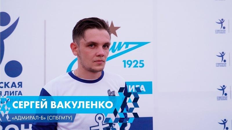 Сергей Вакуленко - Адмирал-Б (СПбГМТУ)