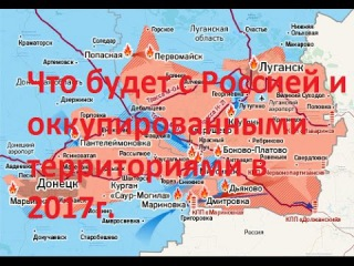 Что будет с Россией и оккупированными территориями в 2017г.