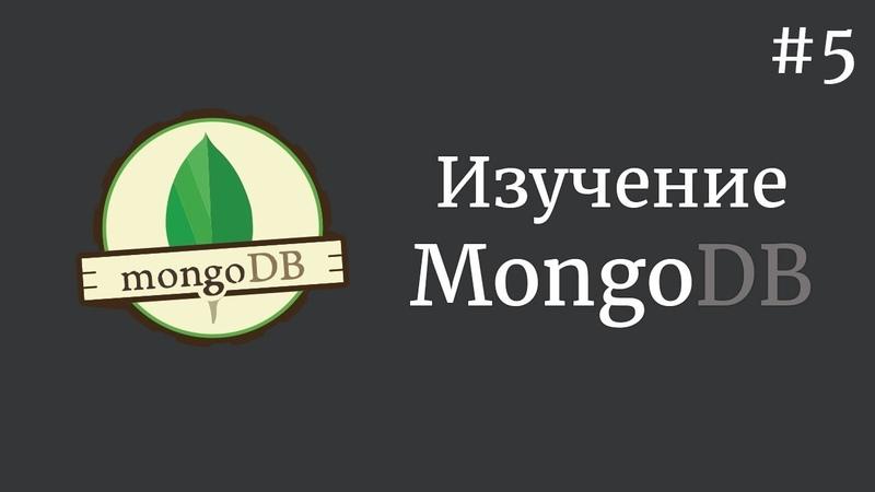 Изучение MongoDB 5 - Обновление и удаление данных