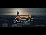 MiyaGi & Эндшпиль - Бэйба судьба (Fan-video) (Паблик Чисто Рэп VK)