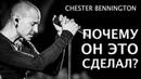 ЧЕСТЕР БЕННИНГТОН ПОЧЕМУ ОН ЭТО СДЕЛАЛ