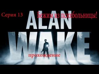 Прохождение игры Alan Wake #13 [Бежим из психбольницы!]
