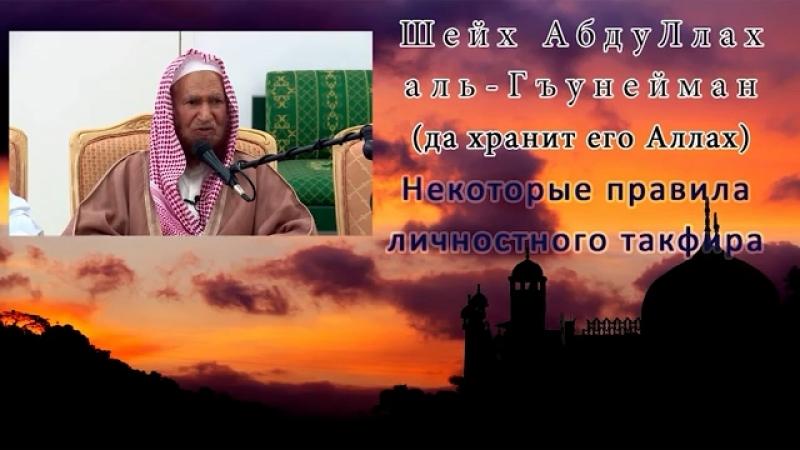 Некоторые правила личностного такфира шейх АбдуЛлах аль Гъунейман