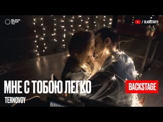 Ternovoy (ex. terry) - мне с тобою легко (репортаж со съёмок клипа)