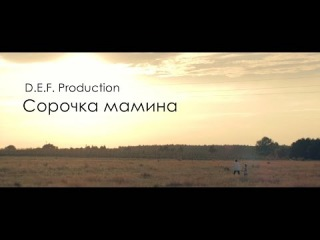D.E.F. Production: ������� ������ [HD]