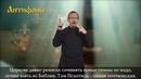 14.Толкование и разбор литургии. Антифоны жестовый язык, озвучка, субтитры