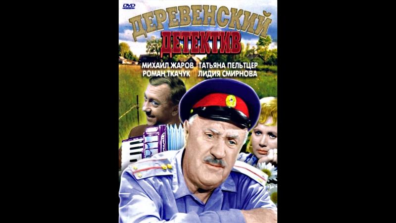 Деревенский детектив 1968.реж. И.Лукинский