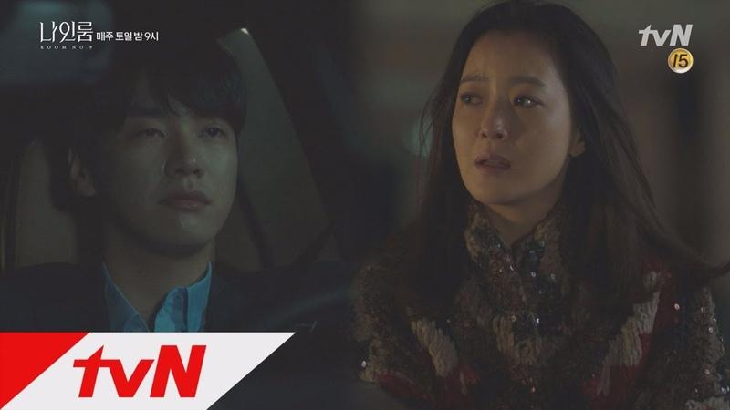 181118 tvN drama Nine Room EP 14 Kim Hee Seon 1