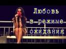 Любовь в режиме ожидания (2013) Смотреть русские мелодрамы, кино онлайн