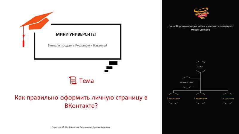 Как правильно оформить личную страницу в ВКонтакте