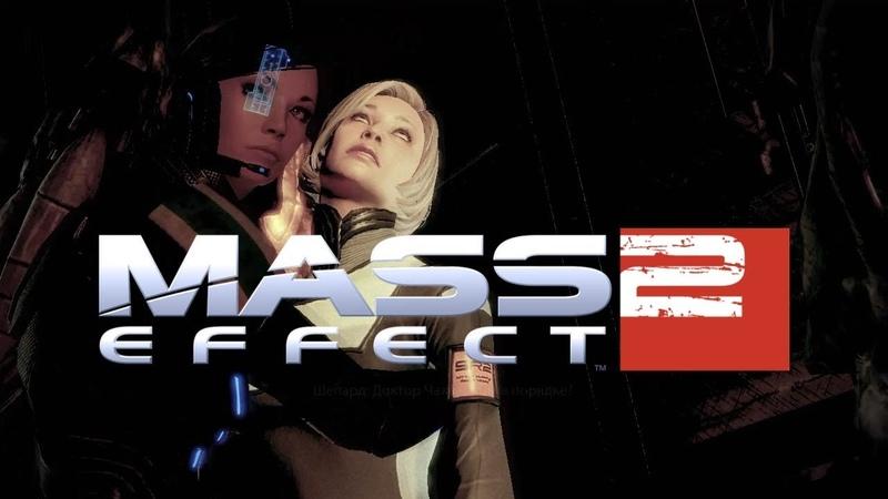 Mass Effect 2: Самоубийственная миссия (База Коллекционеров) - Серия 35