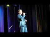 Cергей Любавин - Караван (г. Кириши, ДК Кинеф, 17.11.12., LIVE)