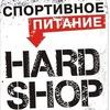 "Спортивное питание ""HARDSHOP"" г. Орёл."