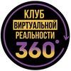 VR клуб 360°   Клуб виртуальной реальности в СПб