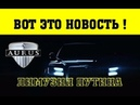 КРАСОТИЩА Лимузин В.В. Путина AURUS Появился первый рекламный ролик автомобиля серии Кортеж