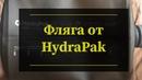 Фляжка Hydropak Проект Чистота