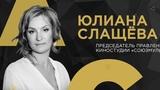 Приглашение на бизнес-форум Атланты. Леонид Богуславский, Виктор Семенов, Максим Каширин