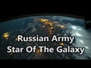 Russian Armed Forces || Star Of The Galaxy.