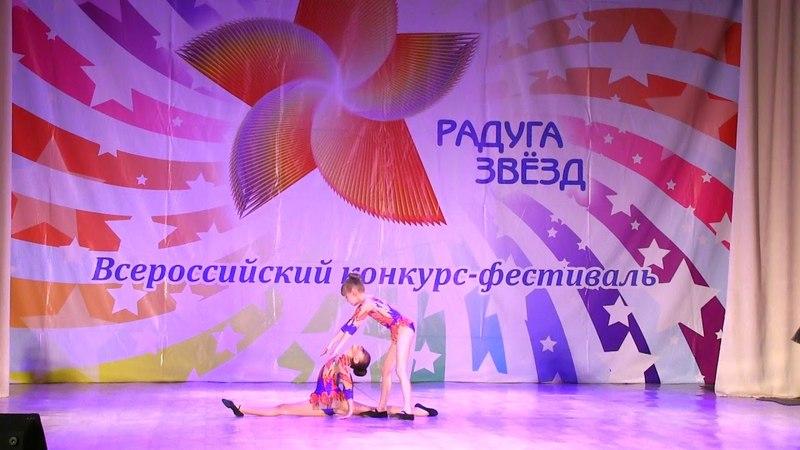 Дуэт Образцовый цирковой коллектив Юность г Курганинск