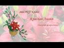 Красная лилия Бисерная флористика Мастер класс Этап 1 Зелень Red Lily Bead flowers