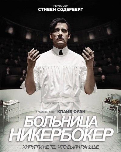 Больница Никербокер 1-2 сезон 1-10 серия NewStudio | The Knick