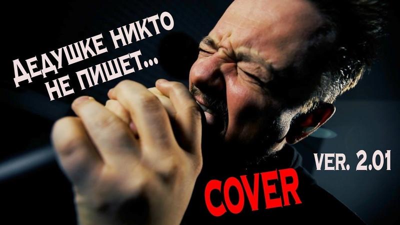 Дедушке никто не пишет... v2.01 😬 COVER 🎸 by Pushnoy