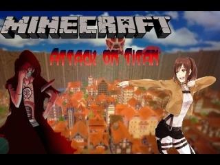 Minecraft обзор модов № 10. Атака Титанов.