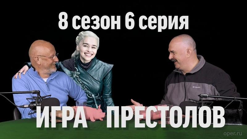 Игра престолов с Климом Жукариеном сезон 8 серия 6 Синий Фил 293