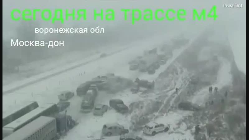 выложили видео- фейк под аварию в Ростове 14.11.2018 (было в штатах)