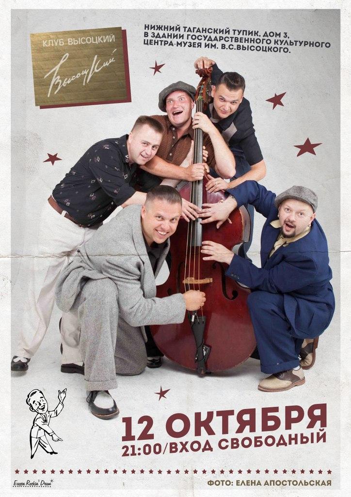 12.10 The BETTY BOOP LOVERS в клубе Высоцкий