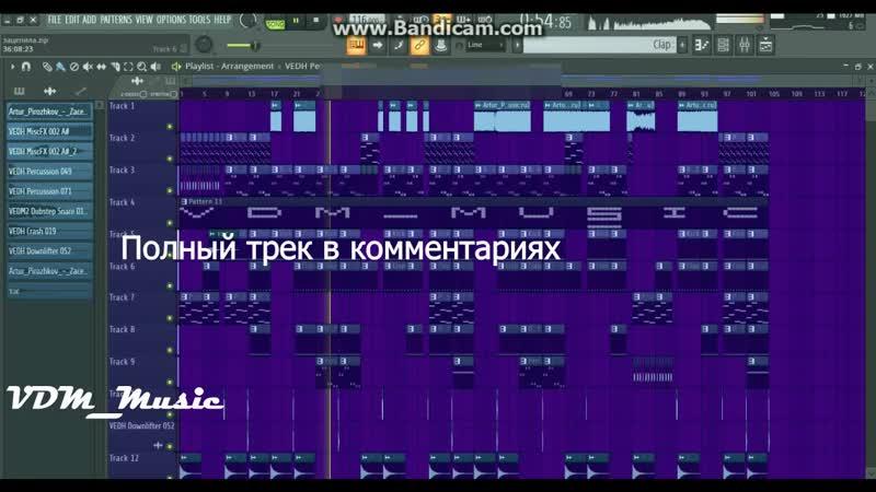 VDM-Зацепила