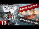 Assassins creed 4 прохождение (Black Flag) - 13 часть [Планы] Хочешь прохождение? Жми лайк!!!
