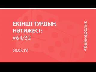 Екінші турдың нәтижесі (by kazak books)