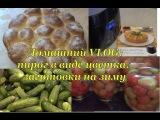 Консервированные огурцы и помидоры, пирог Ромашка