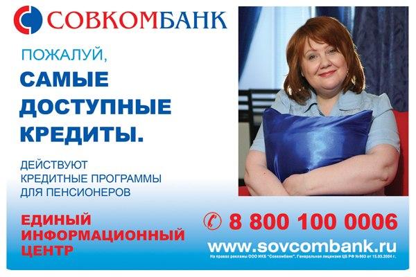 мини офисы совкомбанка:
