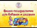 Видео-поздравление для бабушек и дедушек