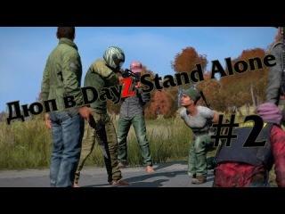 Дюп лута/вещей в DayZ Stand Alone #2 ( Работает. )