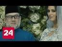 Король Малайзии женился на победительнице конкурса Мисс Москва - Россия 24