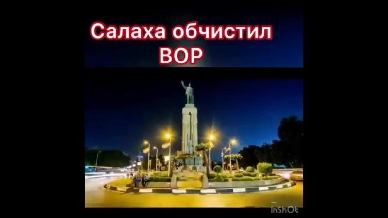 Салаха ОБЧИСТИЛ ВОР.mp4