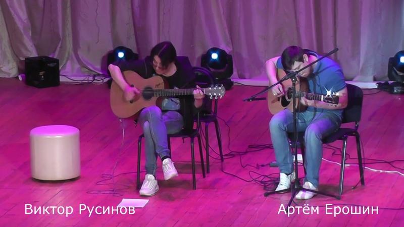 Игра на гитаре моего ученика Артёма Ерошина фингерстайл