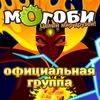 Мир Могоби - официальная группа!