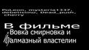 ФИЛЬМ ВОВКА СМИРНОВКА И АЛМАЗНЫЙ ВЛАСТЕЛИН В МАЙНКРАФТЕ майнкрафткено