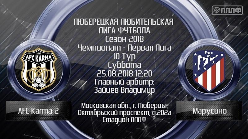 25.08.2018. Сезон 2018. Чемпионат. Первая Лига. 10 Тур. AFC Karma-2 4:7 Марусино.