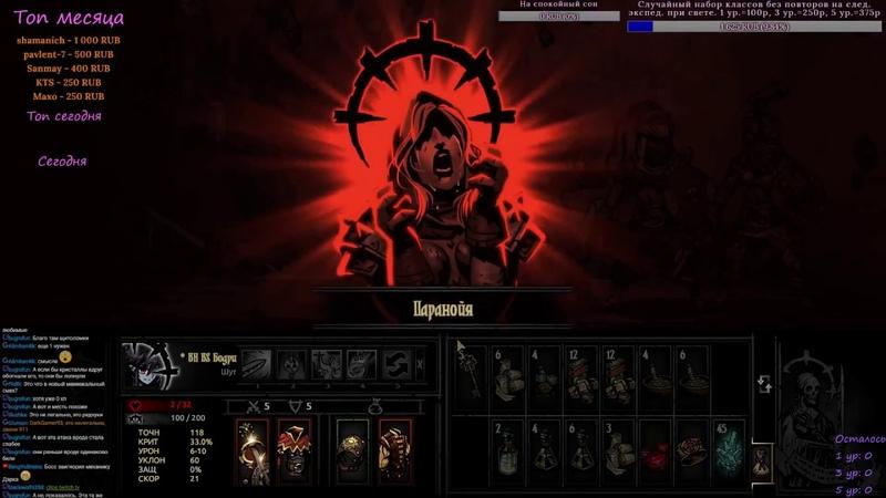 РазломСпящий/FractureThe Sleeper 6-го уровня Bloodmoon (Darkest Dungeon) [16.08.18]